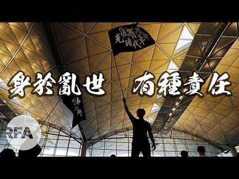 【8.12】香港機場下午所有航班取消 現場最新情況