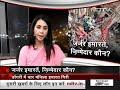 Mumbai हादसा: हर साल जाती है लोगों की जान, खाली क्यों नहीं करवाई जाती ऐसी इमारतें  - 07:04 min - News - Video