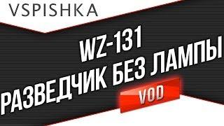 WZ-131 Разведчик без Лампы от Вспышки [Virtus.pro]