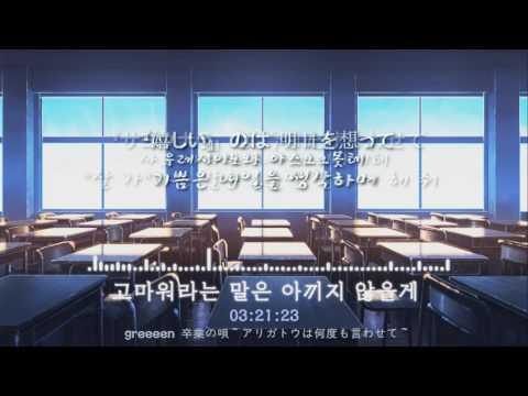 일본 졸업식 노래-고마워라는 말은 아끼지 않을게 (한국어자막)