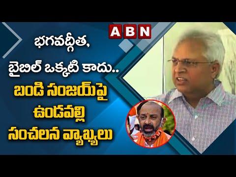 Vundavalli Arun Kumar strong comments on BJP