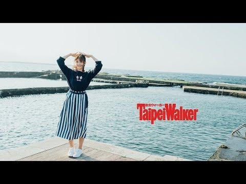 簡懿佳 基隆有個漂亮妹   201902 封面人物   Taipei Walker