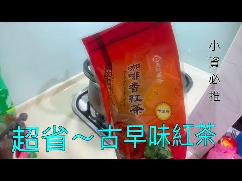 古早味紅茶 l 小資超省飲料 【MIGI】