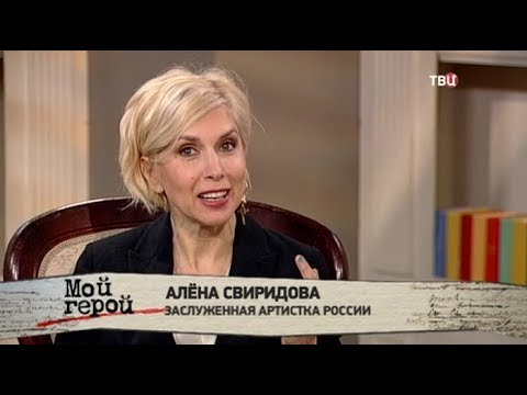 Алена Свиридова. Мой герой