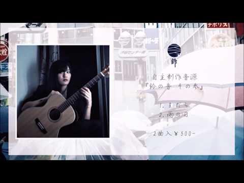 「鈴の音 その参」Trailer