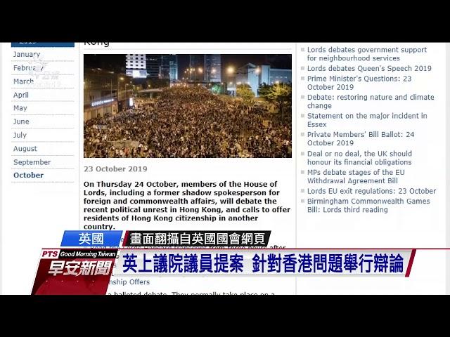 英上議院議員提案 針對香港問題舉行辯論