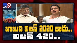 AP Assembly: Roja Slams Chandrababu On Liquor Policy..