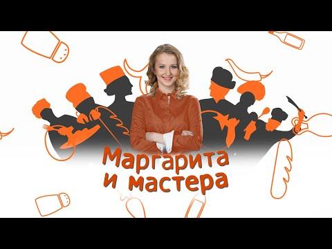 Игра «Кубик судьбы» с Людмилой Жалниной | Маргарита и мастера