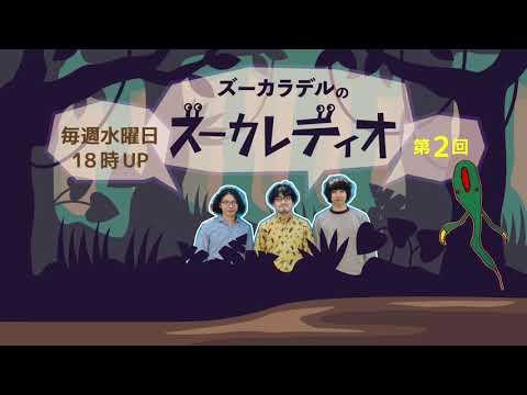 【第2回】ズーカラデルのズーカレディオ