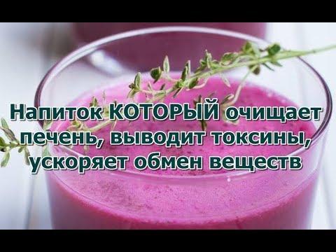 Напиток КОТОРЫЙ очищает печень, выводит токсины, ускоряет обмен веществ photo