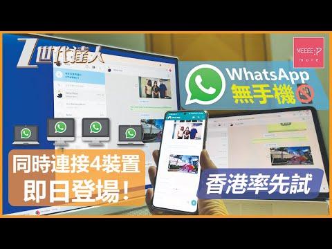 WhatsApp無手機 同時連接4裝置 即日登場! 香港率先試!