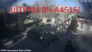 Онлайн вебкамера в военной части имени Покрышкина (Бельбек)