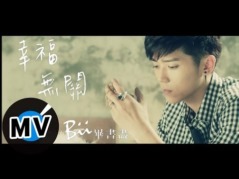 畢書盡 Bii - 幸福無關 Nothing But Happiness (官方版MV) - 三立偶像劇『真愛黑白配』片尾曲