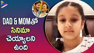 I want to act with my parents: Mahesh Babu daughter Sitara..