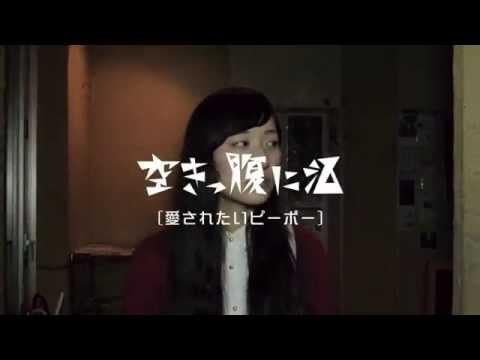 空きっ腹に酒 / 愛されたいピーポー オフィシャルミュージックビデオ