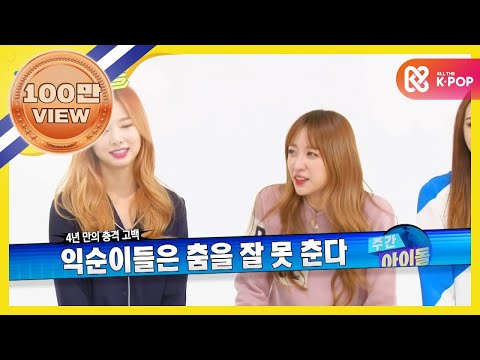 주간아이돌 - (Weekly idol EP.226) EXID Random Play dance with Boy Group song