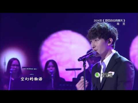 140308 Immortal Song: Zhou Mi performing 'Wild Lillies Also Have a Spring'