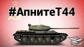 Т-44 - Апните Т-44