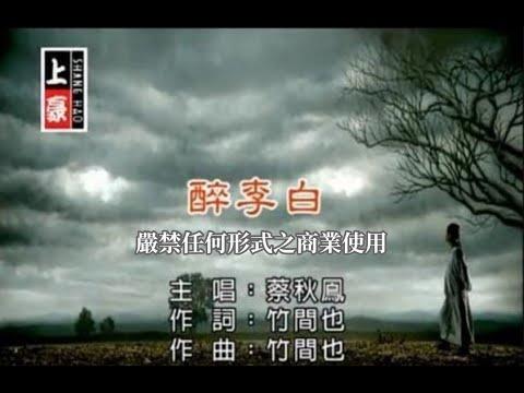 蔡秋鳳-醉李白(練唱版)