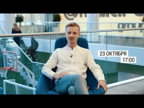 Видеоприглашение на вебинар по e-mail-маркетингу от Александра Пережогина