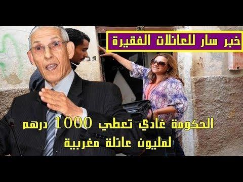 الداودي: 1000 درهم شهريا لهؤلاء المغاربة