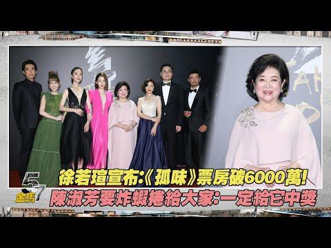 徐若瑄宣布:《孤味》票房破6000萬! 陳淑芳要炸蝦捲給大家:一定給它中獎