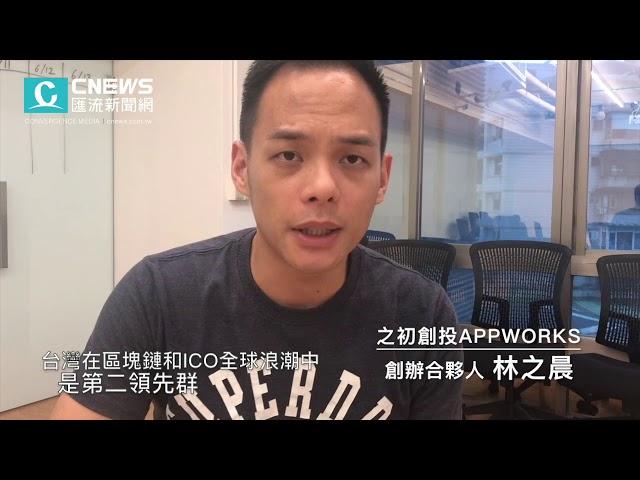 【八問林之晨】第三問/面對區塊鏈和ICO全球浪潮台灣在哪裡?第二領先群!