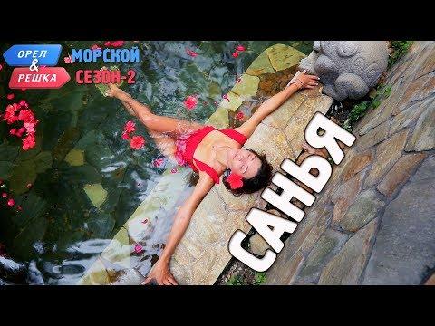 Санья. Орёл и Решка. Морской сезон/По морям-2 (Russian, English subtitles)