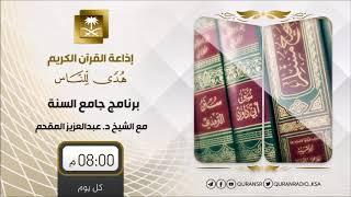 برنامج جامع السنة مع د عبدالعزيز المقحم ح139     -