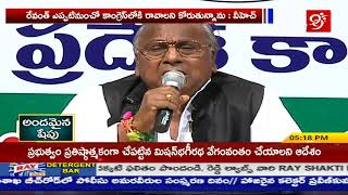 V Hanumanth Rao Comments on Revanth Reddy..