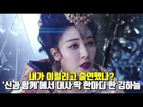 '신과 함께'에서 '딱 한마디' 대사로 끝난 김하늘