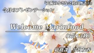 Welcome Marinfood