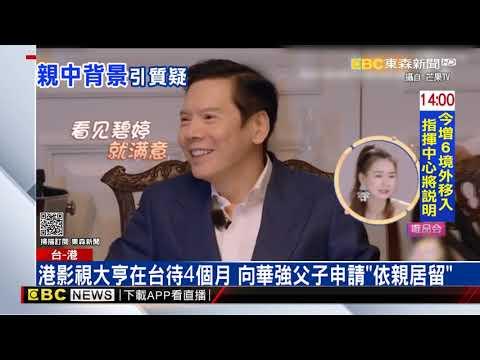 港影視大亨在台待4個月 向華強父子申請「依親居留」@東森新聞 CH51