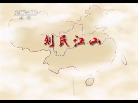 国史通鉴·秦汉三国篇 12 刘氏江山  【 百家讲坛20150722】