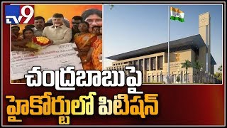 HC accepts petition against Chandrababu on SC direction; h..
