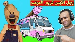 رجل الايس كريم المرعب | ice cream horror game !!      -