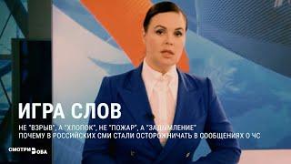 Новый язык российских