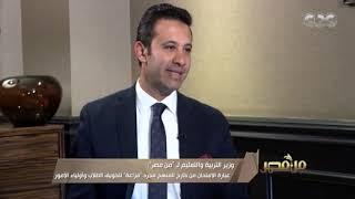 من مصر | وزير التربية والتعليم: اللي مش هينجح في ثالثة ...