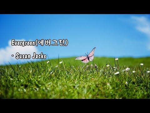 Evergreen(에버그린) - Susan Jacks(수잔잭슨)