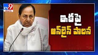 Telangana govt comes up with E-Office from tomorrow..
