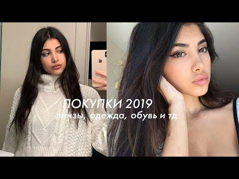 МОИ ПОКУПКИ ЗИМА/ВЕСНА 2019 Дешево и стильно ♥
