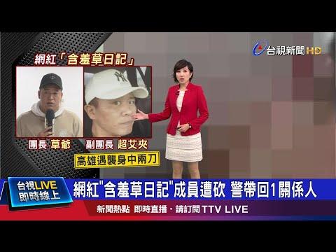 """網紅遇襲! """"含羞草日記""""成員舞廳外遭砍2刀"""