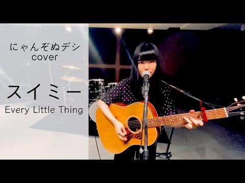 【にゃんぞぬデシcover】スイミー / Every Little Thing