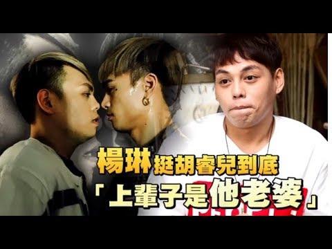 【專訪】UNDER LOVER楊琳死挺毒隊友 「上輩子是胡睿兒老婆」| 蘋果娛樂 | 台灣蘋果日報