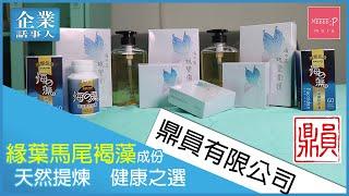 鼎員有限公司  天然提煉緣葉馬尾褐藻  健康之選