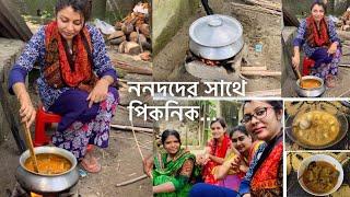 মাটির চুলায় রান্না করে ননদদের সাথে পিকনিক | Village Picnic With Family | Umme's Vlog