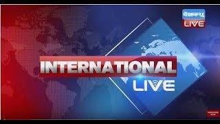 15 JULY | Morning International Headlines | अंतरराष्ट्रीय जगत की खबरें | World News | #DBLIVE