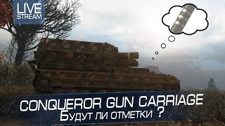 Conqueror Gun Carriage - Будут ли отметки ?