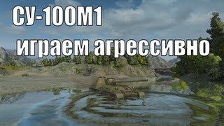 СУ-100М1 - играем агрессивно
