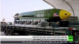 واشنطن تدك داعش فغانستان بأكبر قنبلة     -